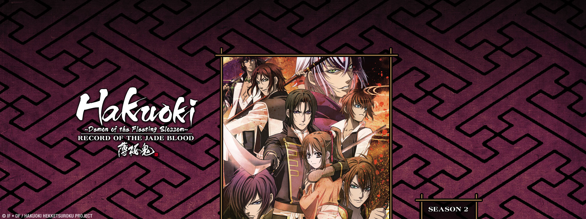 Hakuoki ~Demon of the Fleeting Blossom~ Record of the Jade Blood